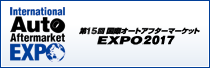 International Auto Aftermarket EXPO ~第13回国際オートアフターマーケット EXPO2015